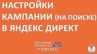 Урок 25: Правильные настройки кампании в Яндекс.Директе