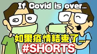 如果疫情結束了… What if Covid is over...