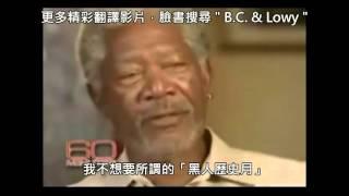 摩根費里曼告訴大家如何解決「種族歧視」的問題 中文字幕