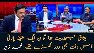 PPP and PML-N did not see eye to eye during Charter of Democracy: Muhammad Zubair