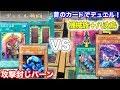 【初期遊戯王】「攻撃封じバーンvs機械族+八汰烏 Part1」昔のカードでデュエル!