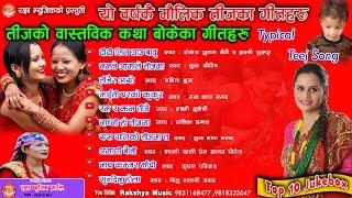 Best Of The Best New Nepali Teej Song 2074/2017 Audio Jukebox By Muna Thapa Magar Radhika hamal