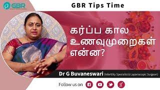 கர்ப்ப காலத்தில் சாப்பிட வேண்டிய உணவுகள் என்ன? | Pregnancy and diet | #GBR clinic | Dr G Buvaneswari