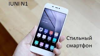 iUNI N1 обзор стильного смартфона за 155  2016 FHD