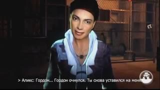 Half Life 2 Tech Demo - E3 2003 (русские субтитры) mp3