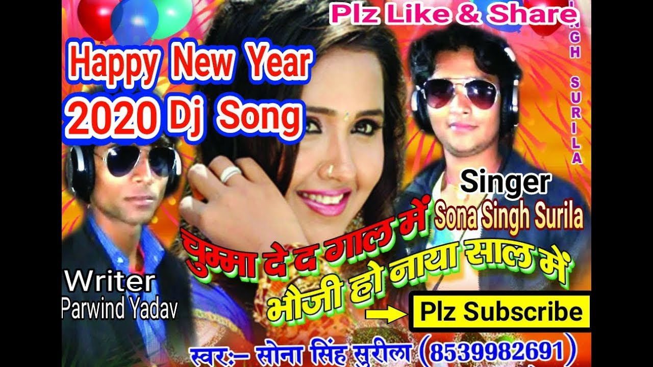 Photos of the new song 2020 dj remix bhojpuri download mp3