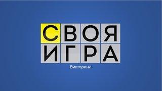Своя игра - Выпуск 13.01.2018