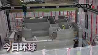 有啥不一样?德国建首座3D打印住宅 |《今日环球》CCTV中文国际 - YouTube