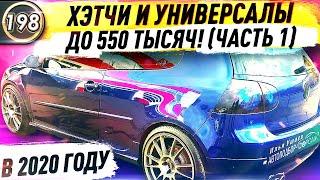КРУТЫЕ НАДЕЖНЫЕ ХЭТЧБЕКИ И УНИВЕРСАЛЫ! Какую машину купить за 500.000р? Илья Ушаев (выпуск 198)