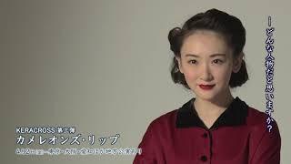KERA CROSS第三弾『カメレオンズ・リップ』生駒里奈コメント