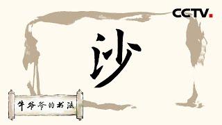"""《牛爷爷的书法》绿杨阴里白沙堤——唱儿歌学写""""沙"""" CCTV少儿"""