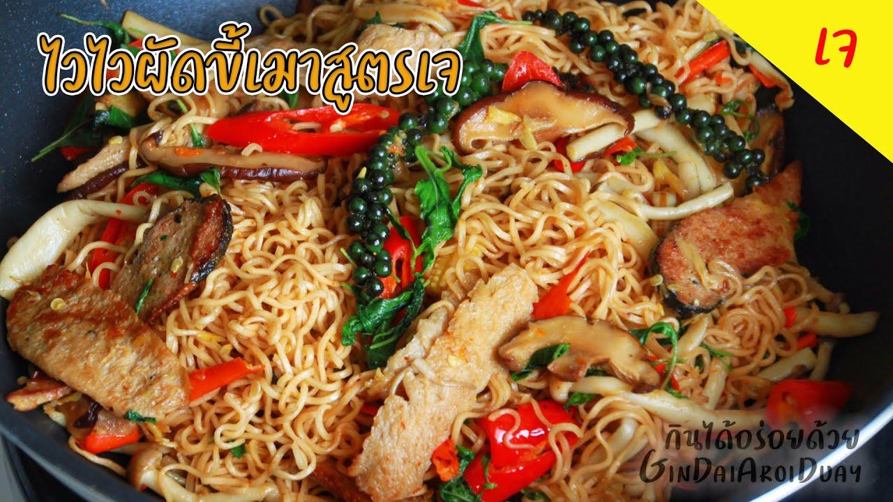 เมนูเจ ไวไวมาม่าผัดขี้เมาเจ เส้นนุ่ม ไม่เละ Stir fried vegetarian instant noodle l กินได้อร่อยด้วย