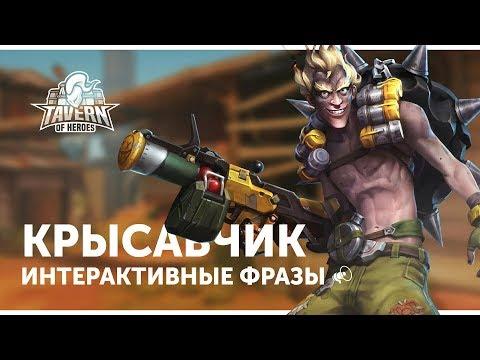 видео: Крысавчик - Интерактивные Фразы | heroes of the storm