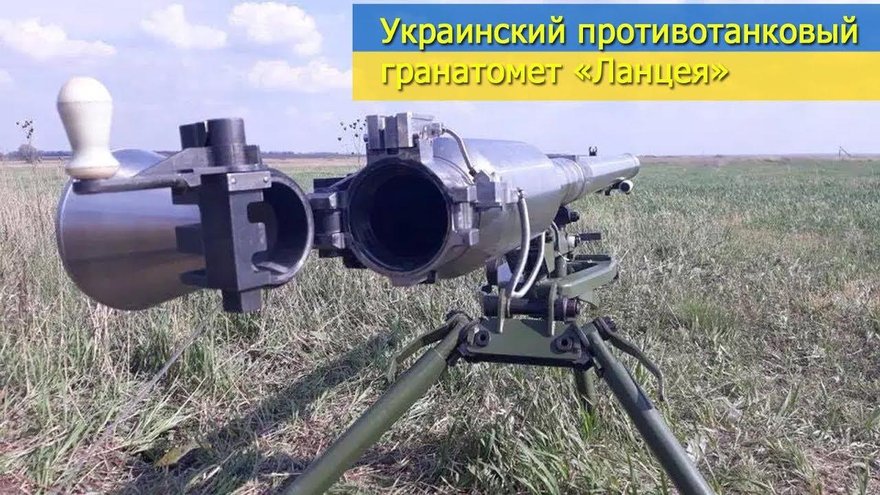 Украинский противотанковый гранатомёт «Ланцея»