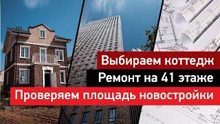 Ремонт квартир: VLOG #2 подбор лучшего коттеджа, приемка квартиры в новостройке, 41 этаж Пресня сити
