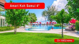 Обзор отеля Amari Koh Samui 4 после реновации в 2019 году