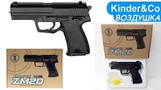 МЕТАЛИЧЕСКИЙ игрушечный пистолет ZM20. Игрушечное оружие обзор