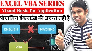 What is VBA in Excel? | Start Learning VBA Series