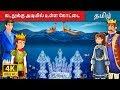 கடலுக்கு அடியில் உள்ள கோட்டை | The Castle Under The Sea Story | Tamil Fairy Tales