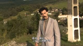 ボラット 栄光ナル国家カザフスタンのためのアメリカ文化学習 (字幕版) thumbnail
