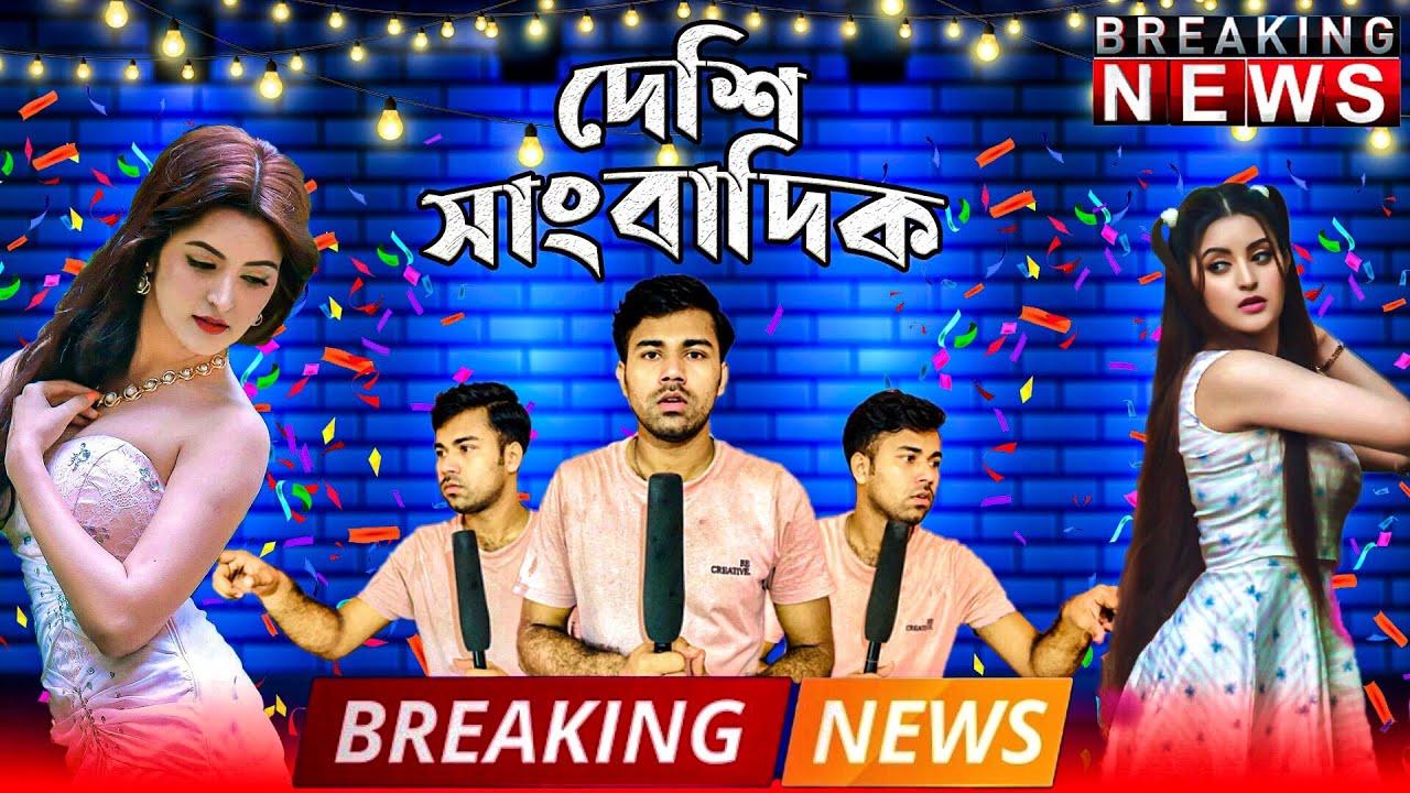 দেশী সাংবাদিক | Porimoni | Bangla Funny Video | কি করলেন পরীমণি | Disturb Bros | Porimoni ROASTED.