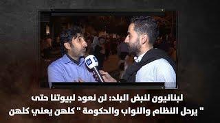 """لبنانيون لنبض البلد: لن نعود لبيوتنا حتى يرحل النظام والنواب والحكومة """" كلهن يعني كلهن """""""