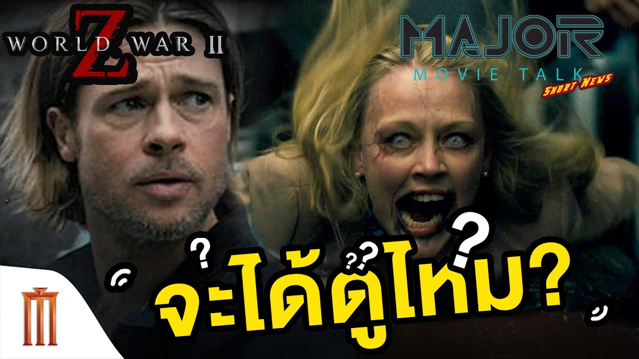 Major Movie Talk [Short News] - World War Z II ยังมีหวัง!!? - YouTube
