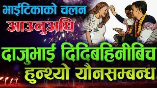 भाइटीकाको चलन आउनुअघि दाजुभाइ, दिदीबहिनी बीच यौन सम्बन्ध हुन्थ्यो !! Bhaitika   Tihar