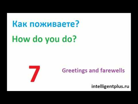 Russian phrases and words greetings 5 russian language video russian phrases and words greetings and farewells 7 russian language m4hsunfo