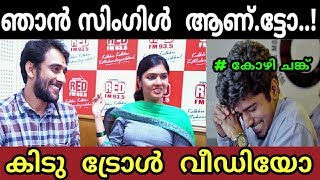 ഞാൻ സിംഗിൾ ആണ്.. ട്ടോ.. 😂| Gayathri Suresh | Dhruvan | Red Carpet | RJ Mike | Troll  Video