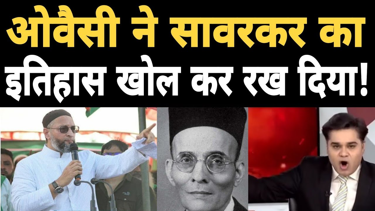 Owaisi speech on Sawarkar | Rajnath Singh statement on Sawarkar | Amish Devgan Mahatma Gandhi