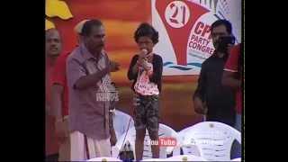 "Baby singing Bali Kudeerangale in CPI(M) state meeting ""ബലികുടീരങ്ങളെ"" കുഞ്ഞു ശബ്ദത്തില്"