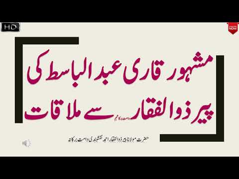 Qari Abdul Basit Meet with Peer Zulfiqar Naqshbandi