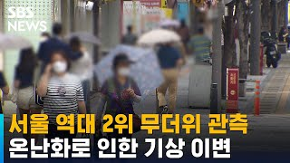서울 7월 폭염 1994년 이후 두 번째…기상 이변 왜…