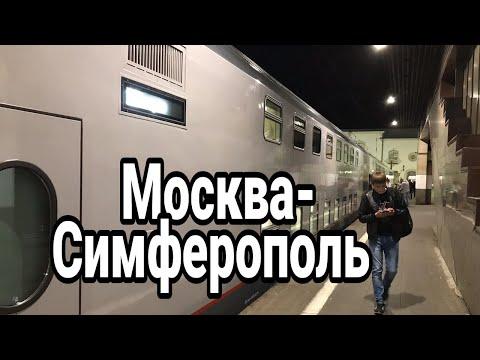 Mосква Крым Поезд, Двухэтажный поезд, Москва Симферополь