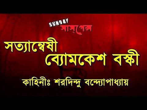 #ss3: Satyanweshi -Byomkesh Bakshi Sunday Suspense Bengali Audio Story @Youtube