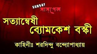 satyanweshi-byomkesh-bakshi-sunday-suspense-bengali-audio-story-youtube