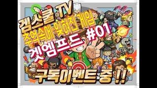 [겜스쿨TV] 구독이벤트 / 추억속에 잊혀진 게임 겟엠프드 !!! 꿀잼인정??