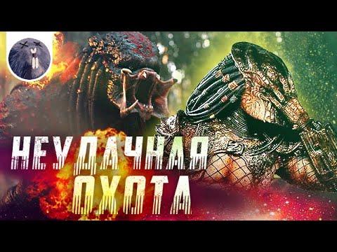 Обзор фильма 'Хищник'