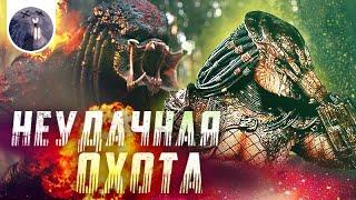 """Обзор фильма """"Хищник"""" Неудачная охота"""