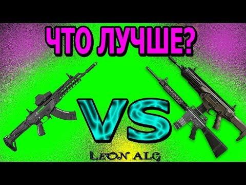 "Warface.ЧТО ЛУЧШЕ? АК ""АЛЬФА"" VS M16A3 & BERETTA ARX 160!"