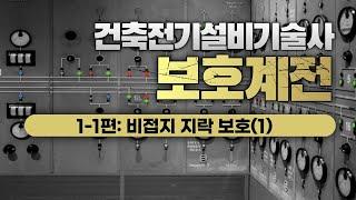 [기술사_보호계전]1-…
