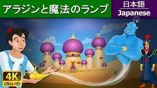 アラジンと魔法のランプ | The Aladdin and the Magic lamp in Japanese...