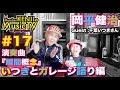 #17 #岡平健治 LIVE『#瞬間概念』いつきと#ガレージ 語り編