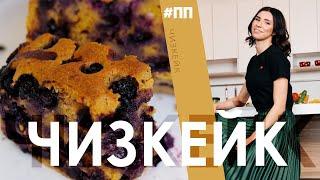 Голубичный ЧИЗКЕЙК | ПП десерты