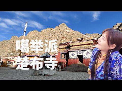 【旅居西藏TRAVELING IN TIBET】與西藏美女一起在楚佈寺轉佛 Worshiping Buddha In The Temple Together With Tibetan Beauty