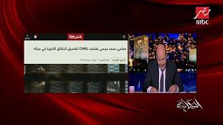 عمرو أديب: «يونيو شهر غريب بالنسبة لـ محمد مرسي» (فيديو) | المصري اليوم