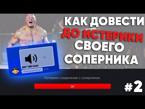 Как Довести Соперника до Истерики #2 ! / РУССКИЙ ПСИХ в UFC 3