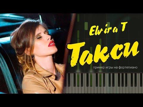 Elvira T - Такси (кавер Хабиб Шарипов)