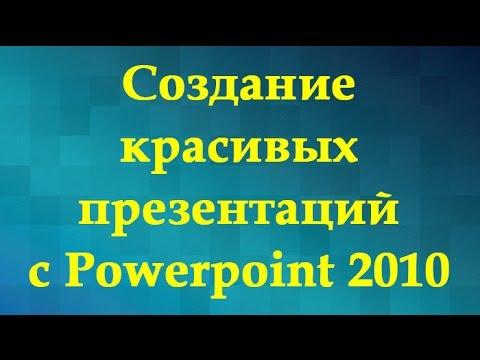 Как сделать презентацию в microsoft powerpoint 2010 видеоурок